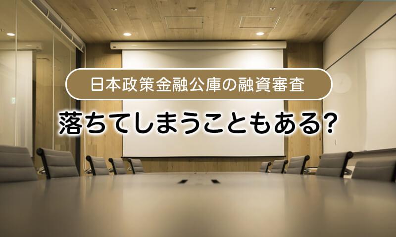 公庫 融資 た 金融 日本 コロナ 政策 落ち
